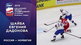 Первая шайба сборной России. Россия - Норвегия. Чемпионат мира по хоккею 2019