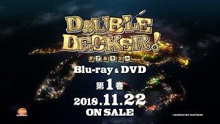 「DOUBLE DECKER! ダグ&キリル」第1話