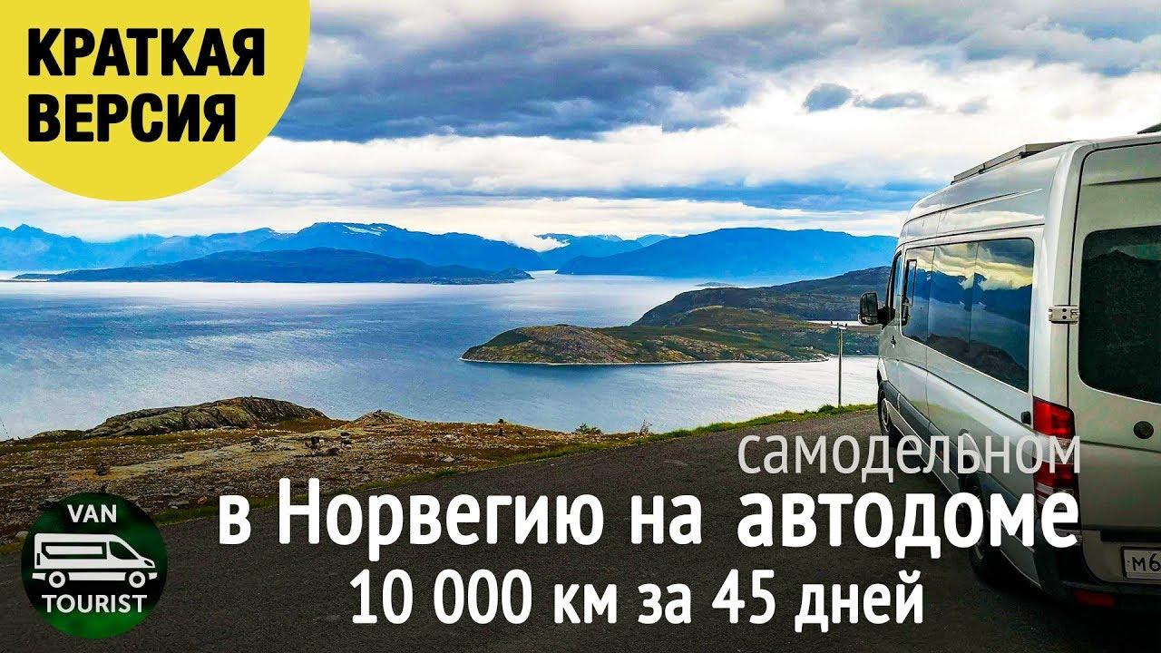 Путешествие на Автодоме в Норвегию - 10 000 км за 45 Дней. Сокращенная Версия Видео Отчетов   заработок на автомате андроид