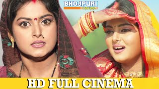 Anjana Singh | Superhit Full Bhojpuri Cinema 2020 | New Bhojpuri Movie 2020
