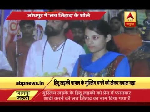 Rajasthan 'love jihad' case, religion conversion of Payal create controversy