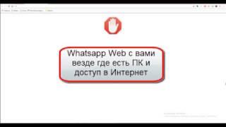 Как настроить Whatsapp Web с компьютера