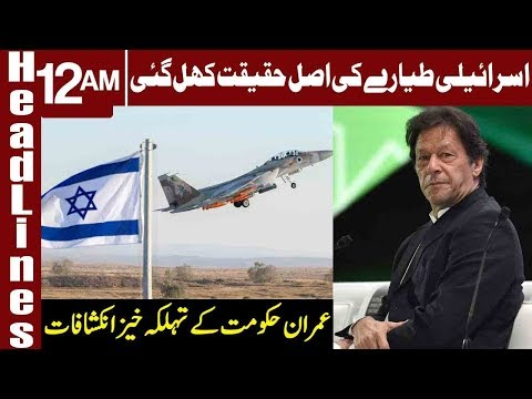 Real Story of Israeli Air Plane in Pakistan | Headlines 12 AM | 28 October 2018 | Express News
