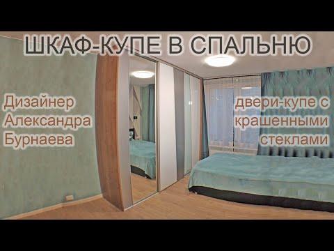 Дизайнерский шкаф-купе в спальню