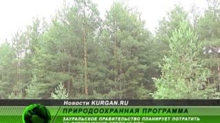Охрана окружающей среды(, 2013-09-12T10:15:35.000Z)