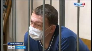 В Северодвинске огласили приговор мужчине, до смерти избившего охранника в общежитии
