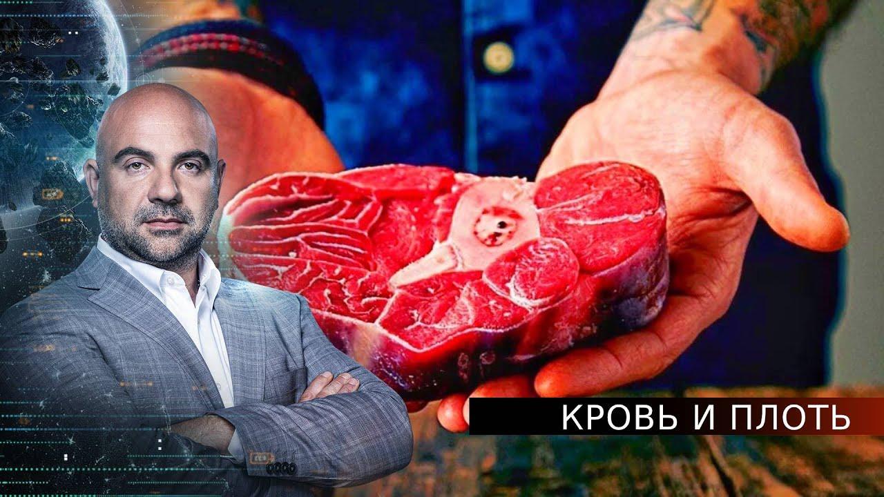 Как устроен мир с Тимофеем Баженовым 03.09.2020 Плоть и кровь.