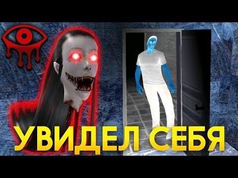 УВИДЕЛ ГЛАВНОГО ГЕРОЯ ГЛАЗАМИ МОНСТРА! - Eyes: Хоррор-игра