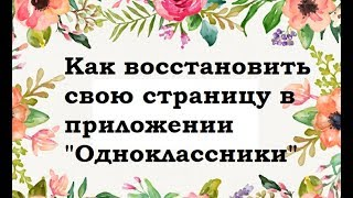 Qanday''Odnoklassniki''sahifa saqlab qolish uchun app