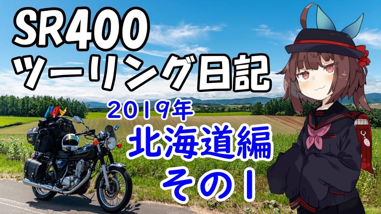 [東北きりたん]SR400ツーリング日記Part59 2019年北海道編その1[VOICEROID車載]