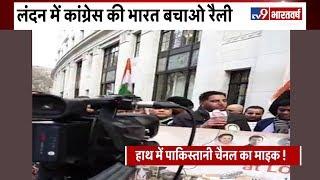 London में Congress के प्रदर्शन पर विवाद, Pakistani मीडिया का लिया सहारा!