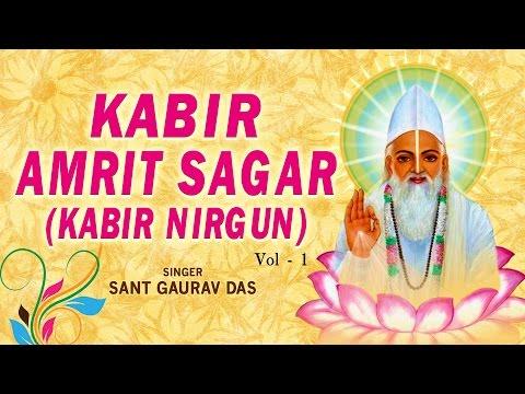 KABIR AMRIT SAGAR (KABIR NIRGUN) VOL.1 KABIR BHAJAN BY SANT GAURAV DAS I FULL AUDIO SONGS JUKE BOX