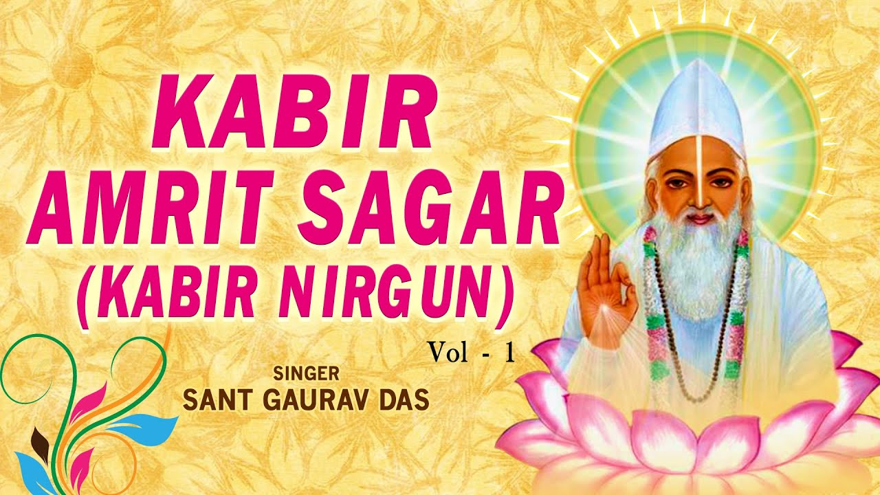 Kabir Sagar Hindi Pdf
