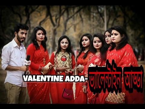 Best Valentine prank adda |  ভ্যালেন্টাইন আড্ডা |  Bangla New Funny Video |  Dhaka Media