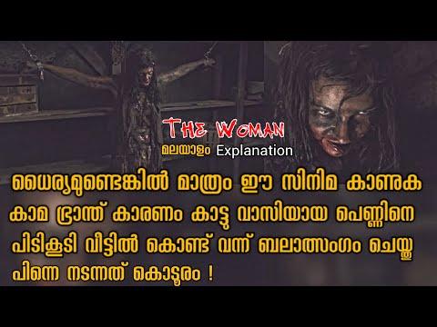 The Woman / English Movie Explained in Malayalam / Full Movie Malayalam Explanation