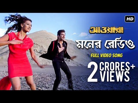 Moner Radio | Awara | Jeet | Sayantika | Jeet Gannguli | Shilpa Rao | Ravi Kinagi | 2012