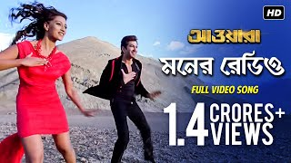 Moner Radio (Awara) (Bengali) (Full HD) (2012)