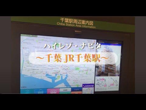 JR千葉駅に多言語対応の駅周辺案内図「ハイレゾナビタ」登場!