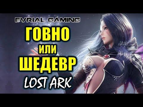 Обзор Lost Ark Online Стоит ли играть (говно или шедевр)