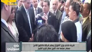 فيديو.. أحمد موسى عن تأمين