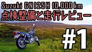 Suzuki GN125H 10,000km 点検整備と走行レビュー #1  フロント整備