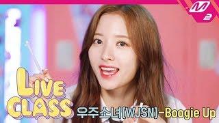 [LIVE CLASS] 우주소녀(WJSN) - Boogie Up