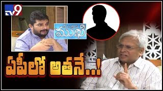 Mukha Mukhi with Undavalli Arun Kumar - TV9