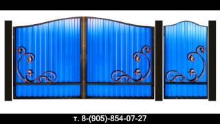 Кованые ворота(Ворота – это визитная карточка вашего дома. http://dosales1.jimdo.com/ Кованые ворота пользуются популярностью. Они..., 2015-01-05T11:40:35.000Z)