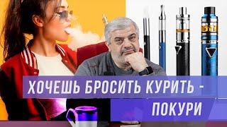 Помогают ли электронные сигареты бросить курить