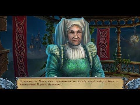 Бесплатные игры поиск предметов / Spirits Of Mystery 5. Chains Of Promise CE