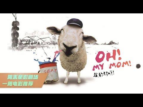 "【1080P Chi-Eng SUB】《我的妈呀》突如其来的""见家长""引发一连串爆笑喜剧(林晓凡/刘超/赵培琳 主演)"