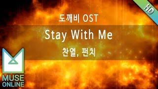 [뮤즈온라인] 찬열, 펀치 - Stay With Me (도깨비 OST)