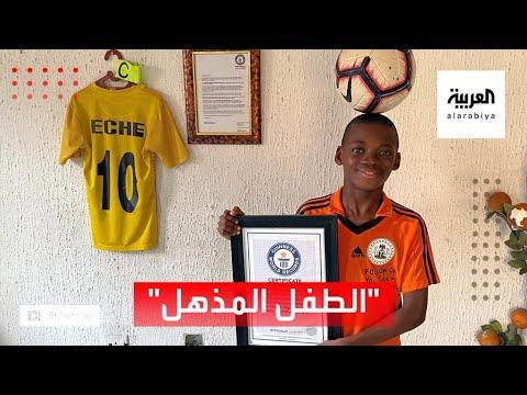 موهبة نيجيرية تدخل موسوعة -غينيس- في كرة القدم  - 12:59-2021 / 1 / 16