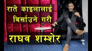 रजतपट नै हल्लाउने को हुन् प्रशान्त ? Report about Prashant Tamrakar..
