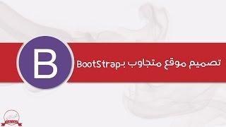 كيفية تصميم موقع متجاوب بـBootStrap - مبادئ الـBootstrap و كيفية التعديل عليه