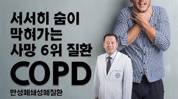 서서히 숨이 막혀가는 사망6위 질환 COPD 만성폐쇄성폐질환_건국대학교병원 유광하 교수 온라인 건강강좌