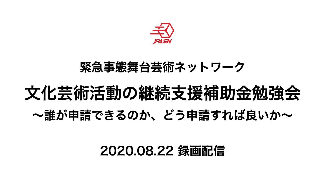 文化芸術活動の継続支援 第3次申請(9/12〜9/30)に向けて