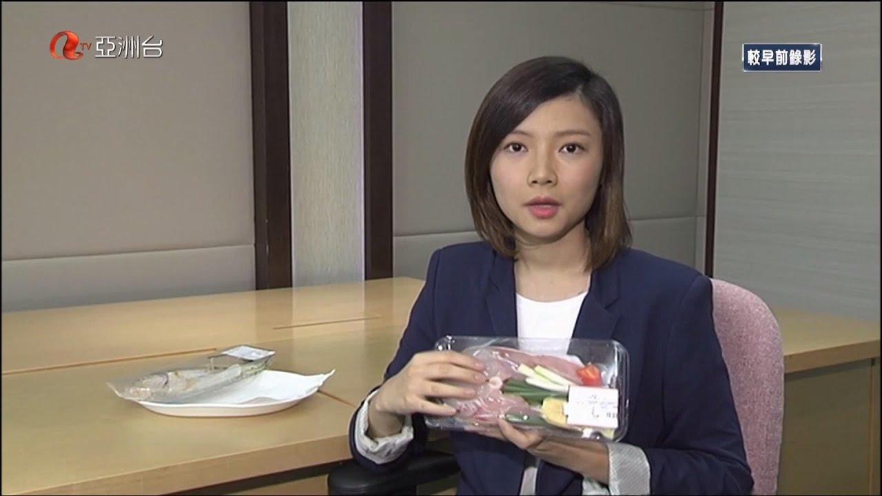 實習記者 陳雅怡 2014年8月15日 消委會抽查市面包裝鮮貨食品八成不足秤 0200 - YouTube