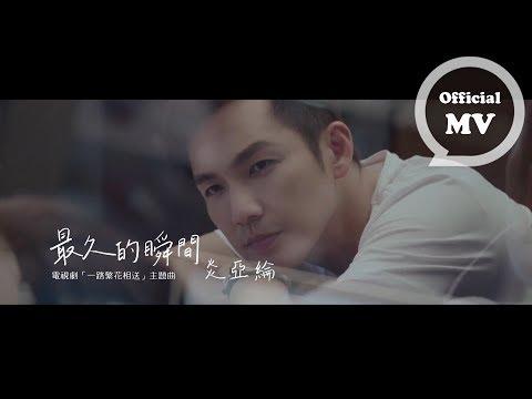 炎亞綸 Aaron Yan [ 最久的瞬間 Everlasting moment ] 片花版 Music Video (電視劇「一路繁花相送」主題曲)