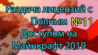 Раздача 5 ЛИЦЕНЗИЙ Майнкрафт с ПОЛНЫМ ДОСТУПОМ бесплатно 2019 + БЕД ВАРС!!!ХАЛЯВА!!! В Описании. №11