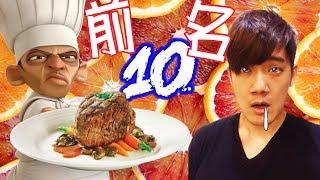 前10名料理美食電影~查理導演