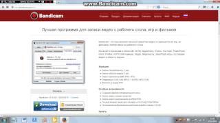 Видеоурок как загрузить Bandicam