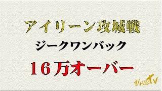 【セブンナイツ】刻み家TV 第39回 アイリーン攻城戦 ジークワンバック 16万越え