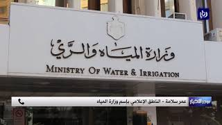 وزارة المياه تؤكد استمرار خدماتها كالمعتاد (20/3/2020)