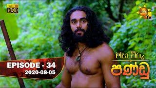 Maha Viru Pandu | Episode 34 | 2020-08-05 Thumbnail