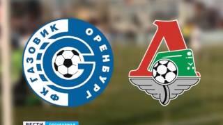 Сегодня в Оренбурге ФК  Газовик  проведёт исторический матч с ФК  Локомотив