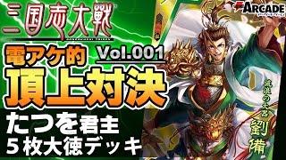 【三国志大戦】電アケ的頂上対決001:たつを君主(5枚大徳デッキ 対 武神の大号令デッキ)