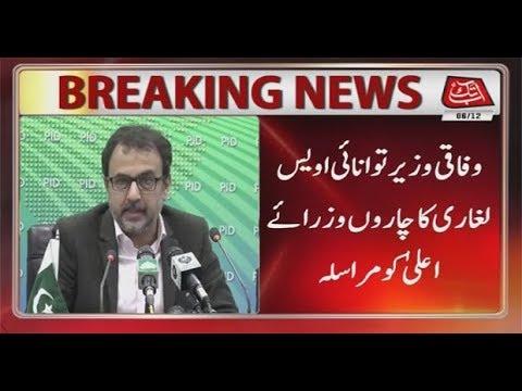 Power Division Minister Awais Leghari Sends Letter To All Four CM | 6 Dec 2017