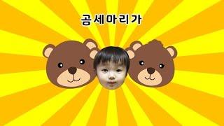 [PT&story] The Three Bears (ver. Minseo) _ Kid's song