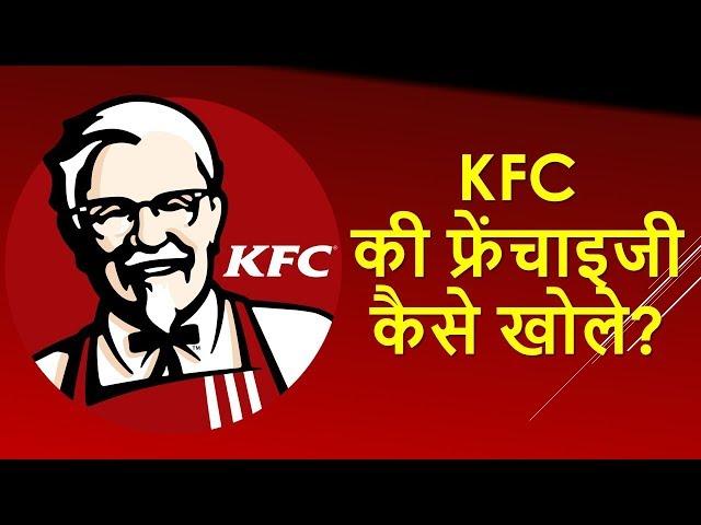 KFC ??  ?????????? ???? ???? | KFC Franchise, Business Cost and Profit in Hindi